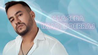 تحميل اغاني Imad Edderraj - Ala Seba (Official Lyric Video) | عماد الدراج - على سبة MP3