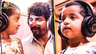 WOW! Sivakarthikeyan Sings with his Daughter | Kanaa Movie | Hot Tamil Cinema News