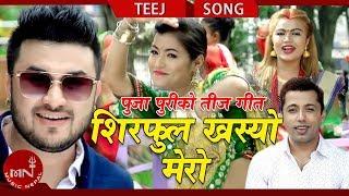 New Nepali Teej Song 2075/2018   Shirphool Khasyo - Puja Puri & Khuman Adhikari Ft. Suman & Purnima