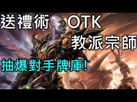 完整《OTK》抽爆對手牌庫!送禮術–教派宗師《爐石》-冰封王座