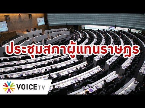 การประชุมสภาผู้แทนราษฎร ครั้งที่ 6 (21 พฤศจิกายน 2562)