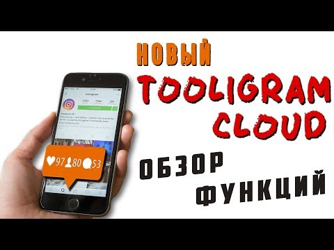 Новый Tooligram Cloud