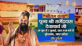 Live - Shri Ram Katha By Rajendra Das ji – 1 July | Vrindavan | Day 3