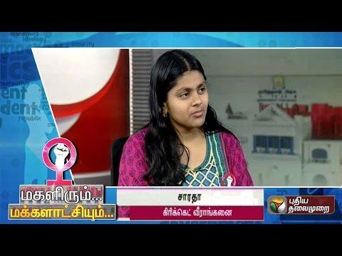 Magalirum-Makkalaatchiyum-Saratha-Cricket-Palyer--29-03-2016-Puthiya-Thalaimurai-TV