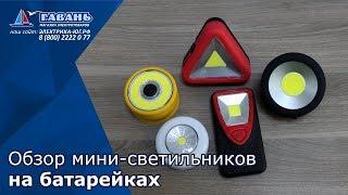 Светодиодные светильники на батарейках ОБЗОР