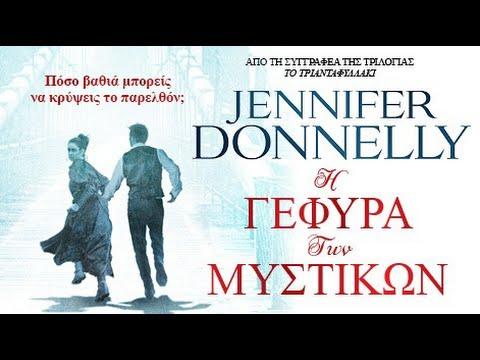 Jennifer Donnelly – Η γέφυρα των μυστικών