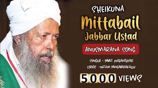 New Kannada Islamic Song || Pavaz Pandavarakall || ucm creation