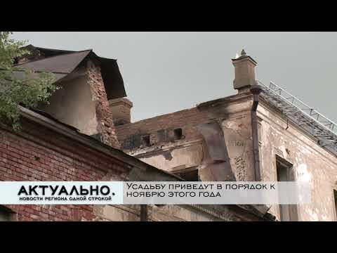 Актуально Псков / 14.07.2020