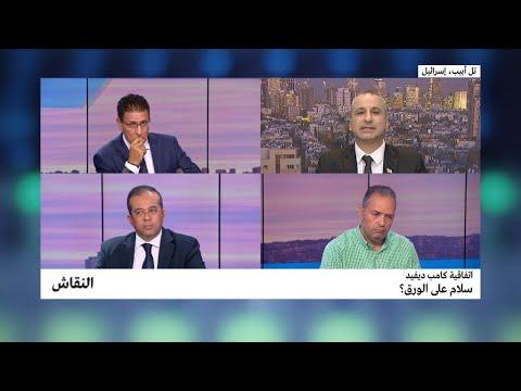 العرب اليوم - شاهد: مرحلة ما بعد 40 سنة من اتفاقية كامب ديفيد