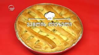 ვაშლის ღვეზელი