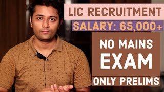 LIC HFL Recruitment 2018 - Syllabus, Pattern, Eligibility, Books, Previous Papers