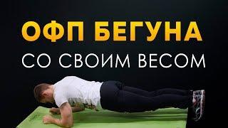 ОФП бегуна со своим весом - Подборка упражнений в базовый период