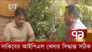 সাকিবের আইপিএল খেলার সিদ্ধান্ত সঠিক   khelajog   Ekattor TV
