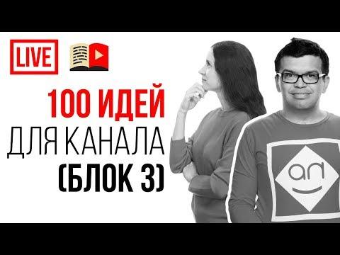 100 идей о чём снимать видео в 2019! Идеи для женских видео каналов