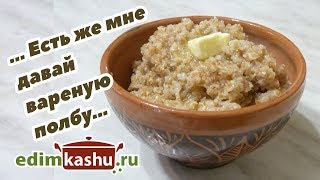 Очень вкусная Каша из дробленой Полбы на воде или молоке