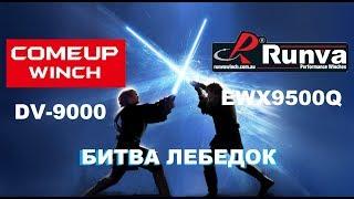 битва лебедок COMEUP DV 9 vs RUNVA EWX9500 Q тест сравнение winch test