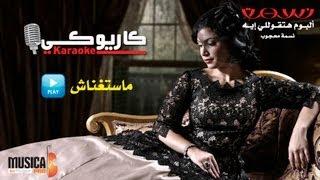 تحميل اغاني Nesma Mahgoub - Mastghnash Karaoke / نسمة محجوب - ماستغناش كاريوكي MP3