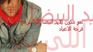 وائل كفوري فرحة الاعياد تحميل MP3