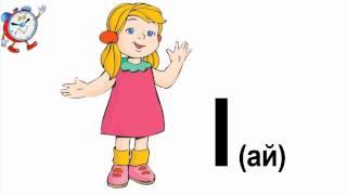 Английский язык 2 класс Местоимения I, he, she, it, you, we, they