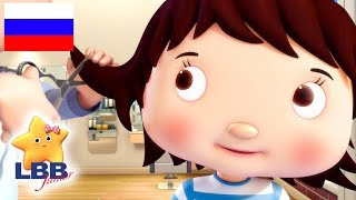 детские песенки   Пора подстричься    мультфильмы для детей   Литл Бэйби Бум