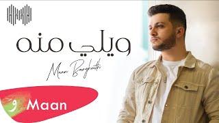 اغاني طرب MP3 معن برغوث - ويلي منه | Maan Barghouth - Weli Mennah [Lyric Video] - 2020 تحميل MP3