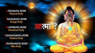 What is Soul ? आत्मा क्या है ये कहाँ से आती है कहाँ जाती है ?