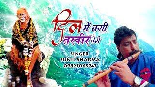 Dil Mein Basi Tasvir Teri !! Shirdi Sai Baba Bhajan !! Sunil Sharma