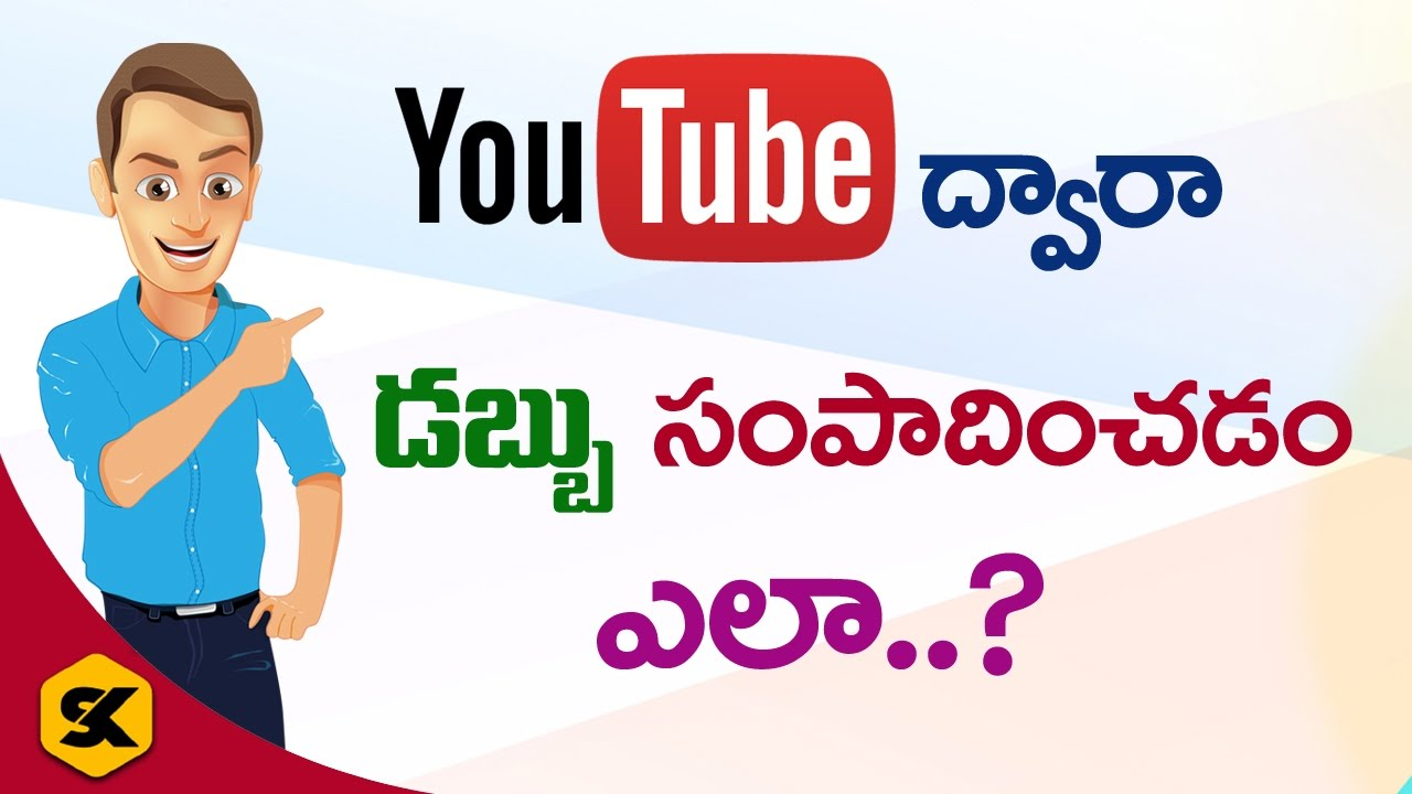 How to Earn Money From YouTube   in Telugu By Sai Krishna   Online Money  Income thumbnail