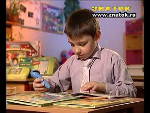 Набор книг Познаем мир 1 для говорящей ручки