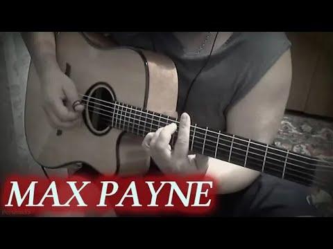 Макс Пейн на Гитаре - Красивая Музыка из Игры