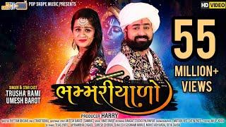 Umesh Barot & Trusha Rami ||  Bhammariyado (ભમ્મરીયાળો) || New Gujarati Song 2020 @POP SKOPE MUSIC