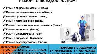 Almacom ремонт кондиционера    ШЕБЕРХАНА   Ремонт бытовой техники в Алматы и Алматинской области   w