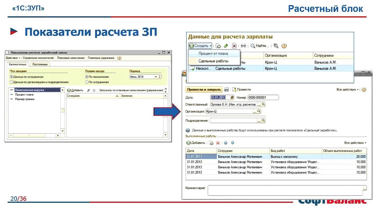 Проект автоматизации 1с зуп обновление 1с 7.7 усн 2014