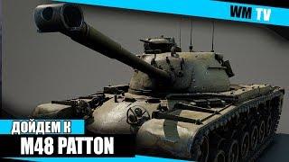 World of Tanks Blitz - Тяжёлый путь к M48 Patton