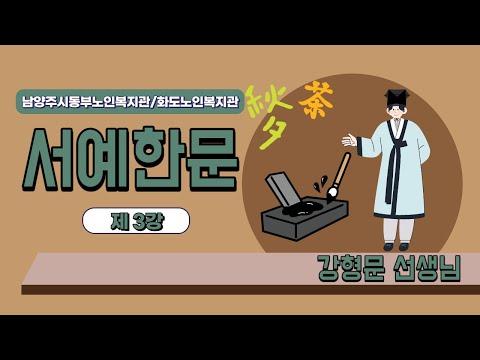 [동부 평생교육 TV] 서예한문 제3강