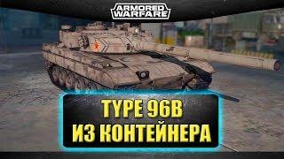 🔴Стрим AW - TYPE96B из кавказского контейнера [19.00]