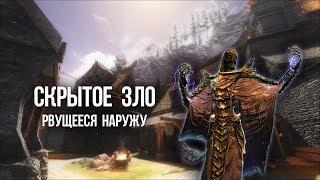 Skyrim Интересный квест ЗЛО ДРЕМЛЕТ
