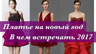 Платье на Новый Год. В чем встречать 2017