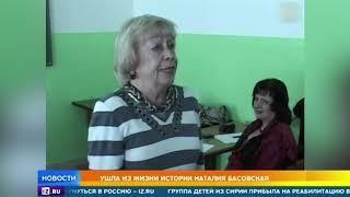 Историк Наталия Басовская скончалась в возрасте 78 лет