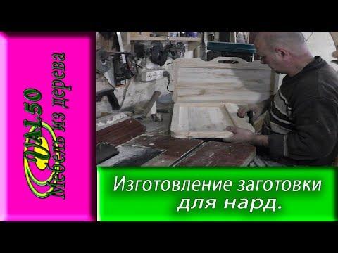 Изготовление заготовки для нард