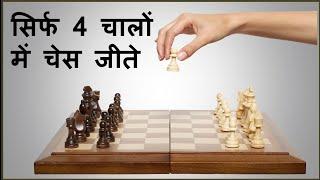 Win chess only in 4 moves !! सिर्फ 4 चालों में चेस जीतिए !!