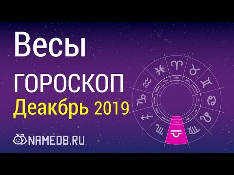 Знак Зодиака Весы - Гороскоп на Декабрь 2019