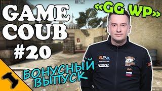 GAME COUB #20 | ЛУЧШИЕ ИГРОВЫЕ ПРИКОЛЫ