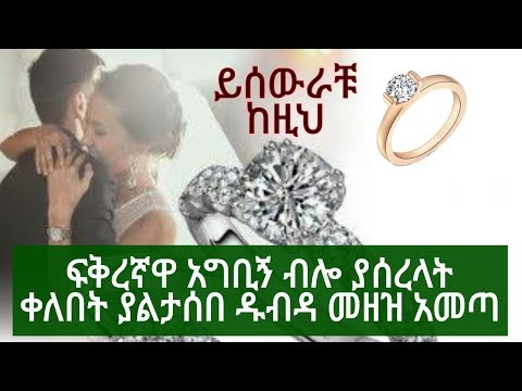Ethiopia   ይጠብቃቹ ከዚህ ፍቅረኛዋ አግቢኝ ብሎ ያሰረላት ቀለበት ያልታሰበ ዱብዳ መዘዝ አመጣ