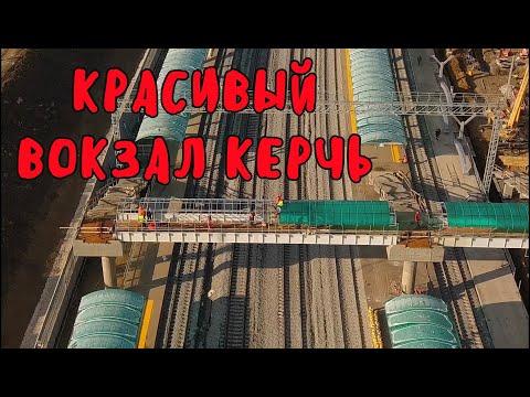 Крымский мост(18.11.2019)Строительство станции Керчь Южная подходит к концу.Очень красивые кадры!