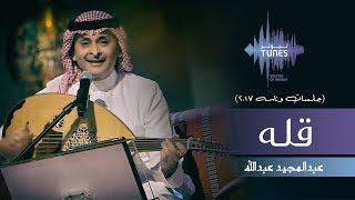 تحميل و استماع عبدالمجيد عبدالله - قله (جلسات وناسه) | 2017 MP3