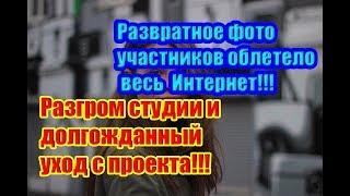 Дом 2 Новости 21 Января 2019 (21.01.2019)