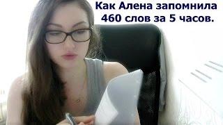Видеоотзыв - Алена запомнила 460 слов за 5 часов.