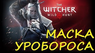 The Witcher 3 Wild Hunt Прохождение 61 Маска Уробороса \ Mask of Uroboros