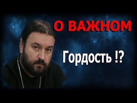 Как побороть гордость? Протоиерей Андрей Ткачёв